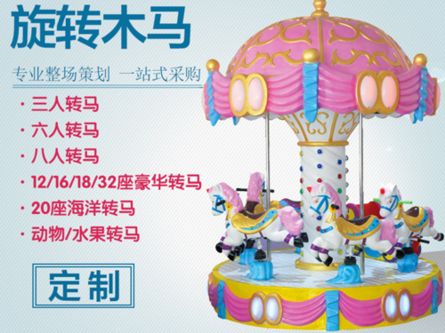 Little pinky horse merry-go-round kiddy amusement 6 players