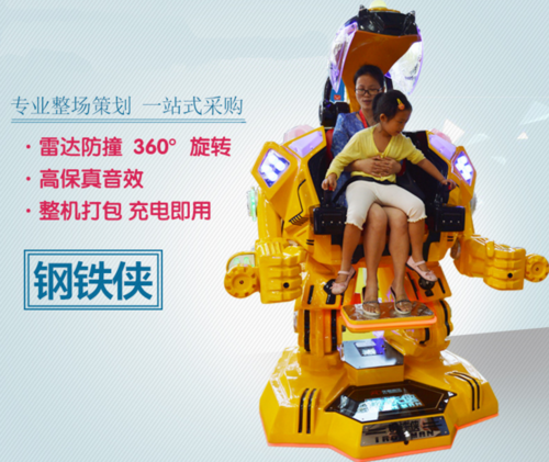 Fantasy walking iron man amusement car 5 colors