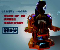 Fantasy walking iron man amusement car 5 colors