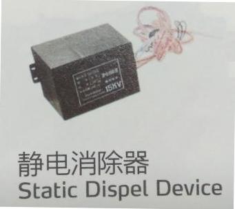 Static Dispel Device