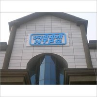 ACP LED Sign Board