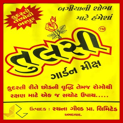Tulsi Garden Mixture Certifications: Iso Certified. Gujarat Agricultue Department Approved Manufacture