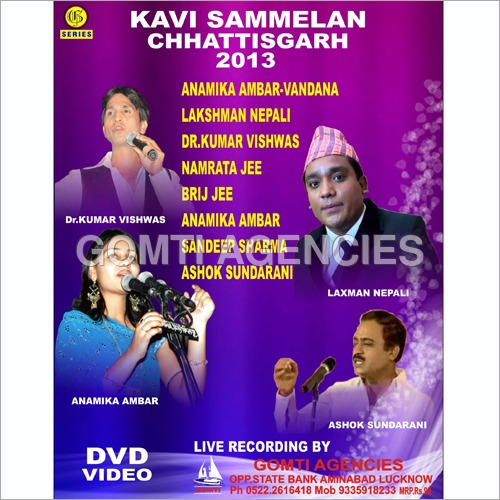 Kavisamalan CD and DVD
