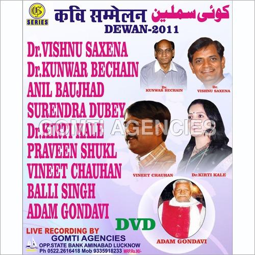 Dewan-2011 Kavi Sammelan DVD