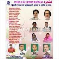 Biswan Mushairah-2015 Rampal-DVD