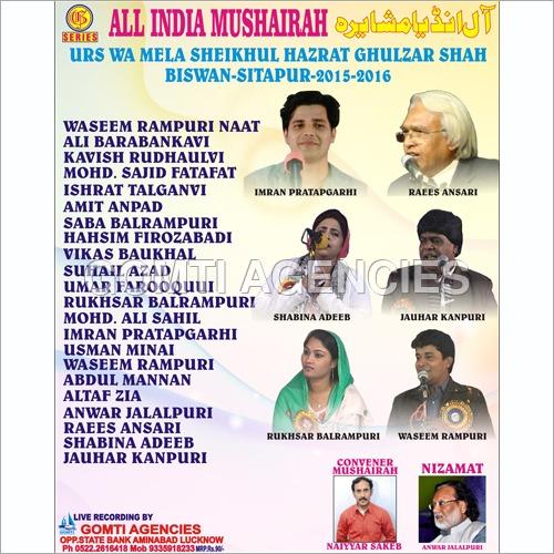 Biswan Mushairah-2015-2016 DVD
