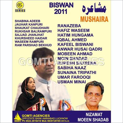 Biswan Mushairah-2011 DVD