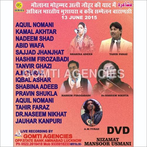 Banaras Mushairah-2015 DVD