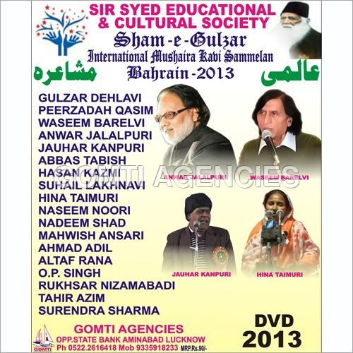Bahrain Mushairah 2013 DVD