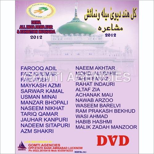 Dewa Mushairah-2012 DVD