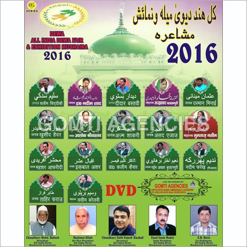 Dewan Mushairah-2016 DVD
