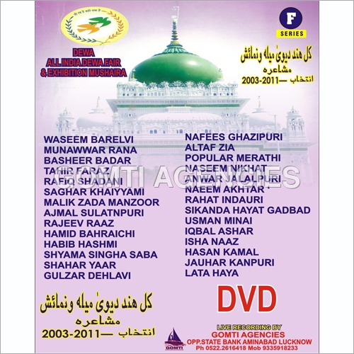 Dewan Mushairah-2003-2011 DVD