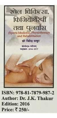 Sports Medicine,Physiotheraphy & Rehabilitation