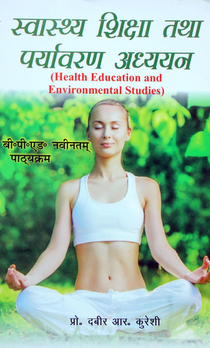 Swasthya Shiksha tatha Paryavaran Adhyayan / Health, Education and Environmental Studies (B.P.Ed. New Syllabus)  - Hindi Medium