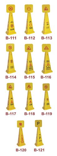 Plastic Small Caution Cone For Hotel/School/Supermarket (B-112~B-121)