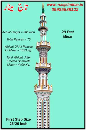 29 Feet Minar