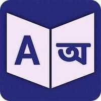 English to Assamese translation