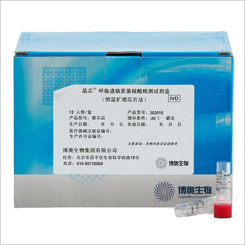 Respiratory Pathogen Detection Kit