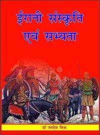 Irani-Sanskriti-Aur-Sabhyata