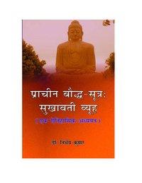 Prachin Bodh- Sutra: Sukhawati Viyuh