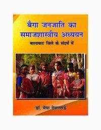 Baiga Janjati Ka Samaj Shastriya Adhayan