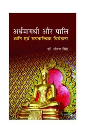 Ardhmagadhi or PAALI - Dwani EV Ruptatvik Vivechna
