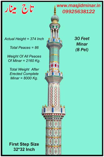 30 Feet (8 Pel) Minar