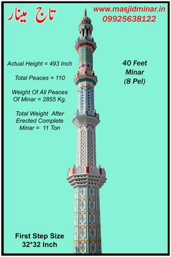 40 Feet (8 Pel) Minar