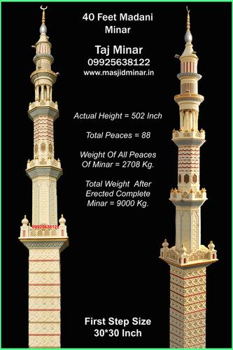 40 Feet Madani Minar