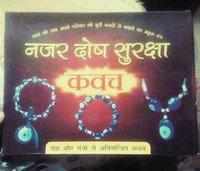 Najar Dosh Suraksha Kavach