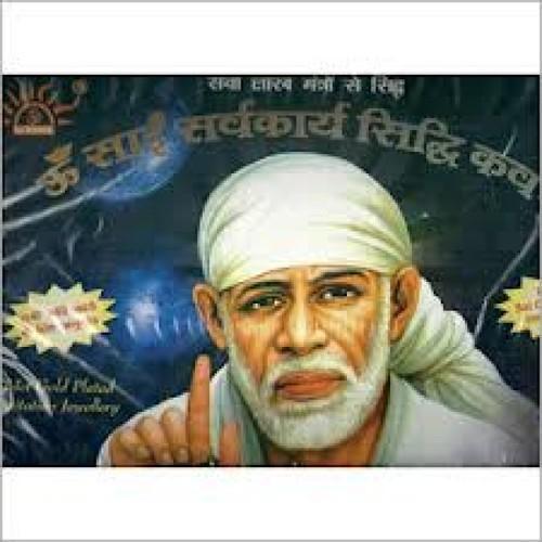 Om Sai Sarvakarya Siddhi Yantra