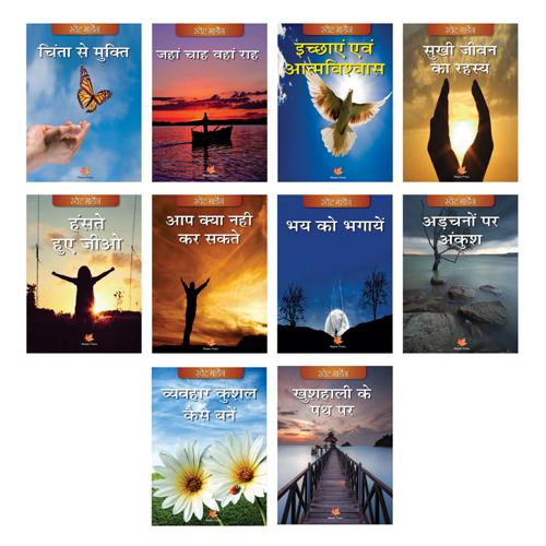 Swett Marden - Hindi (Set of 10 books