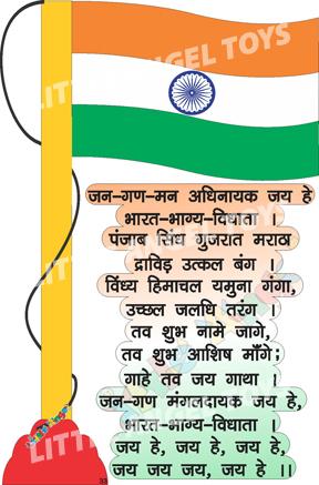 National Anthem Cutout Board