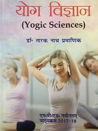 Yog Vigyan (yogic Sciences)