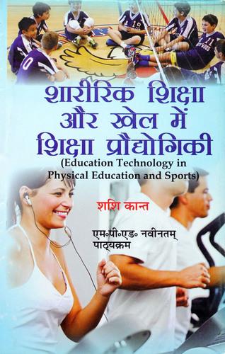 Sharirik Shiksha Aur Khel Mein Shiksha Praudyogikee / Education Technology in Physical Education and Sports (M.P.Ed. New Syllabus)- Hindi Medium