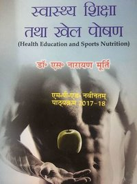 Health Education and Sports Nutrition