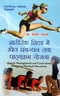 Sharirik Shiksha me Khel Prabandhan Tatha Pathyakaram Yojana / Sports Management and Curriculum Design in Physical Education - M.P.Ed. New Syllabus (Hindi Medium)