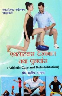 Athletic dekhbhal Aur Punarvaas / Athletic Care and Rehabilitation (M.P.Ed. New Syllabus) - Hindi Medium