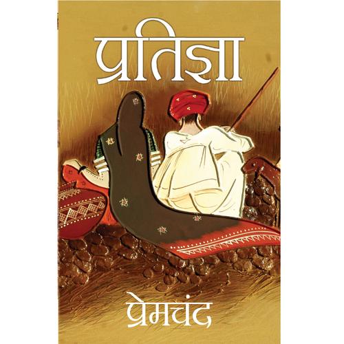 Pratigya - Hindi Manufacturer,Supplier,Exporter from Noida,Uttar