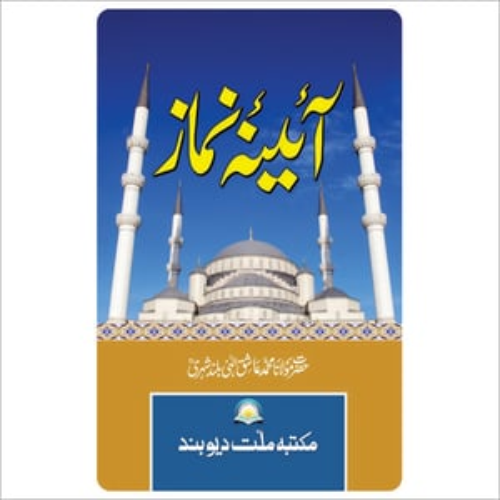 Aayena Namaz Book