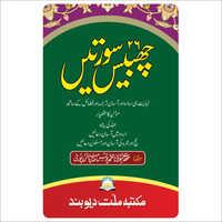 Chabbis Suratein Book