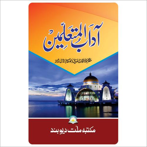 Adab Al Muta'allimin Book