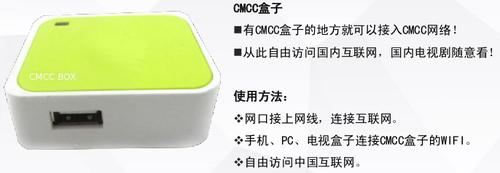 CMCC Box