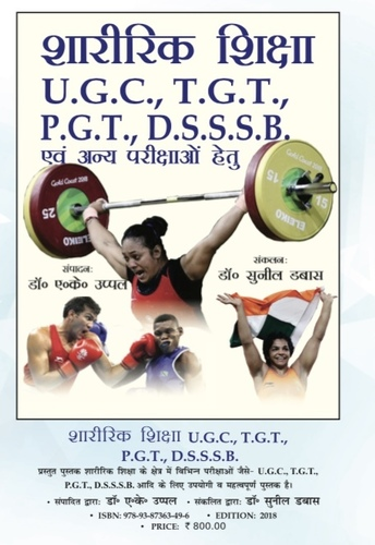 Physical Education- U.G.C., T.G.T., P.G.T., D.S.S.S.B. and other competitve examinations (Hindi)