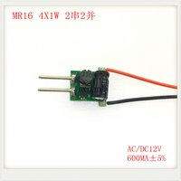 Built in LED driver power supply MR16 4X1W (aluminum substrate is 2 strings 2 parallel) 1X3W  input AC/DC12V output DC3-9V /600mA±5%