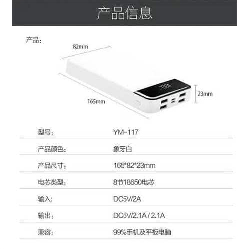 Power Bank YM-117