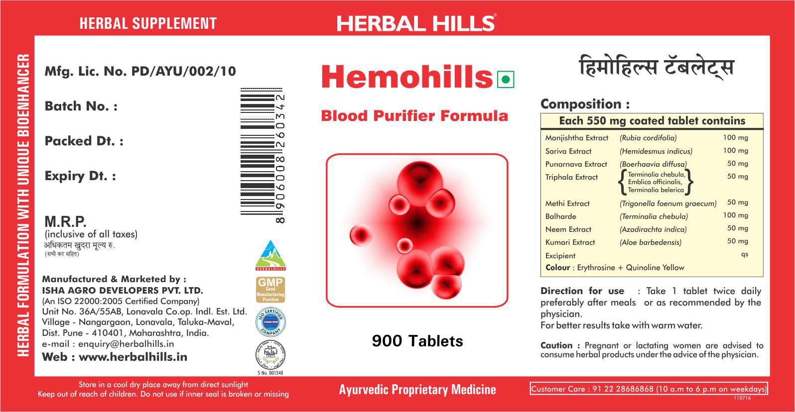 Blood Purifier Tablets - Blood Cleanser - Hemohills 60 Tablets