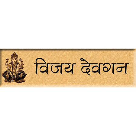 Personalized Ganesha Hindi Name Plate or Door Sign Wood Steam Beech (9 inches x3 inches) Brown