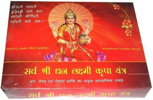 Siddh Shri Dhan Laxmi Yantra