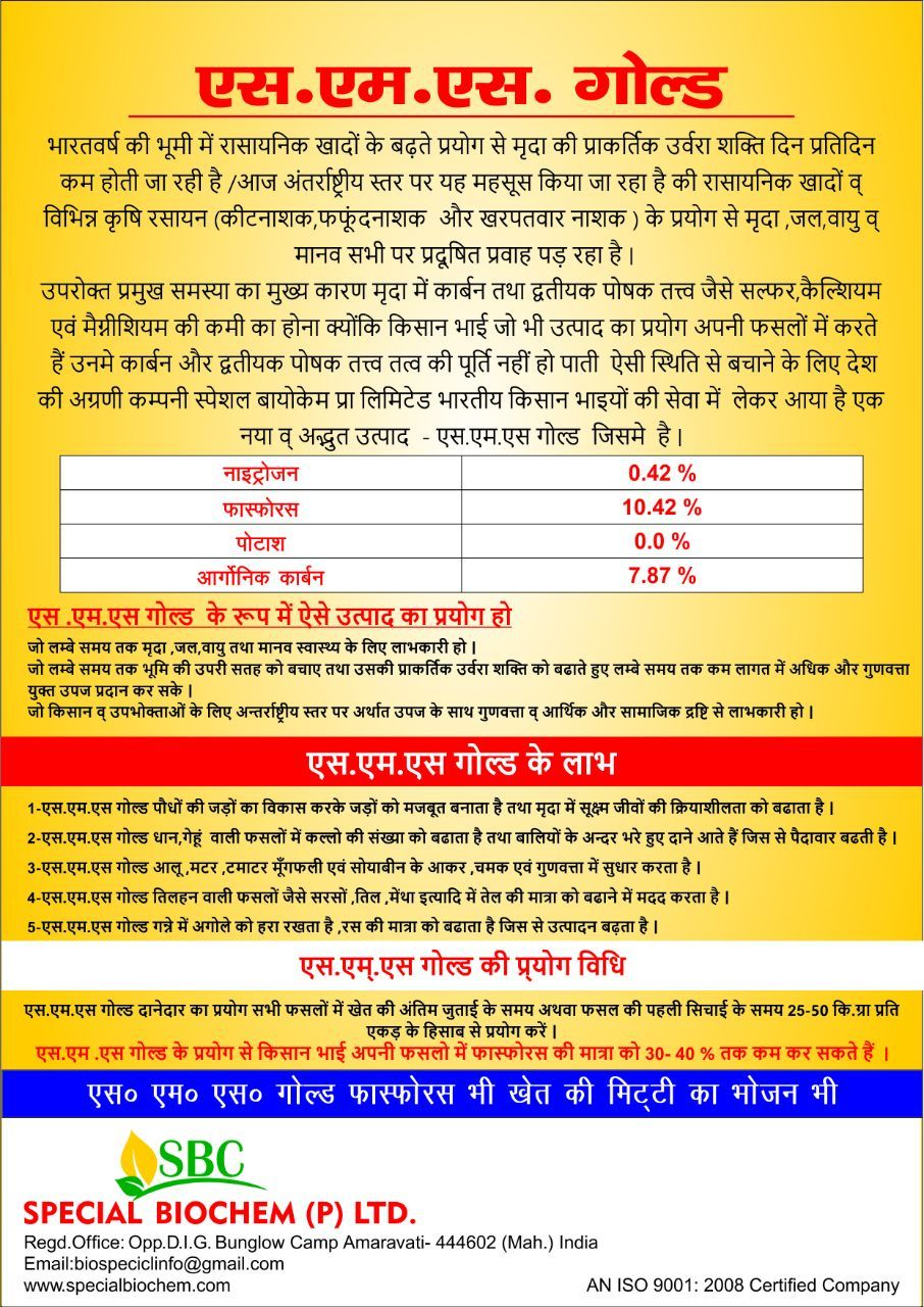 SMS Gold PROM Organic Fertilizer